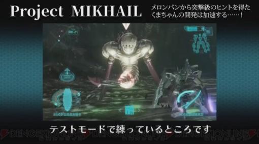 光線の威力の高さにマブラヴ世界のスリル、恐怖感を再現したい。『Project MIKHAIL』BETAとの戦闘動画が熱い!