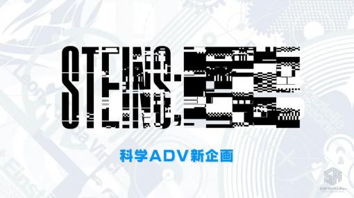 『シュタインズ・ゲート』新シリーズ『シュタインズ・〇〇 』発表、『アノニマス・コード』は2021年秋発売予定。MAGES.発表会まとめ