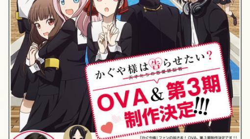 TVアニメ『かぐや様は告らせたい』3期&OVA制作決定!