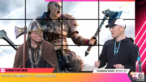 【UBIDAY2020】ヴァイキングが木製の盾を使う理由とは?「ヴィンランド・サガ」の作者幸村氏が「アサクリ ヴァルハラ」でみっちり語る「ゲームさんぽ」