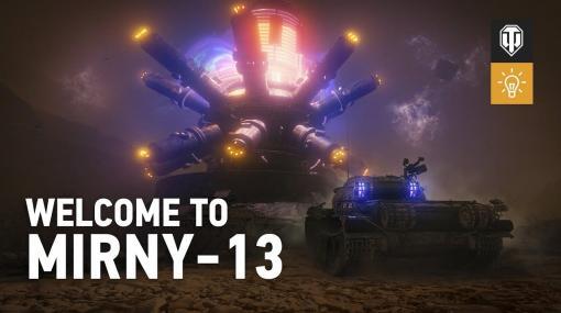 "「World of Tanks」,ハロウィンコラボイベント""ミールヌイ13""のアナウンストレイラーが公開。""クイーン・メイヴキット""も配信開始"