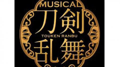 ミュージカル「刀剣乱舞」5周年フェアが10月27日から全国アニメイト・アニメイト通販で開催