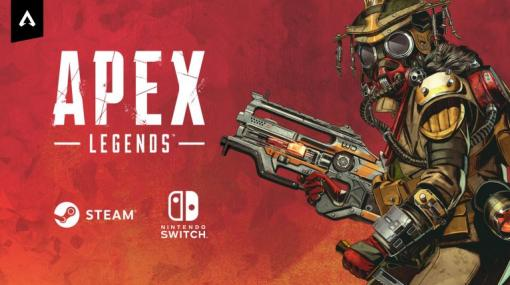 Steam版「Apex Legends」が11月4日にリリース決定。Nintendo Switch版のリリースは来年に延期