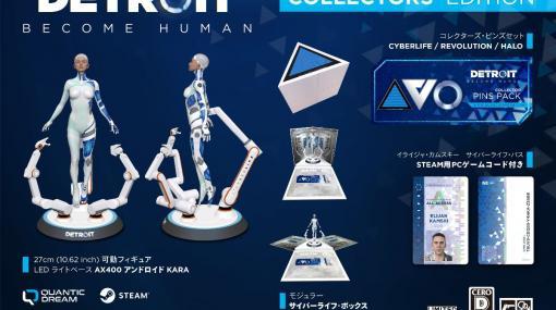 Steam版「Detroit: Become Human」コレクターズエディションが10月29日に国内発売。カーラの可動フィギュアなどが付属
