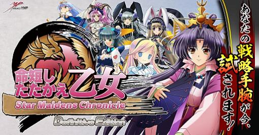 「命短したたかえ!乙女 Definitive Edition」がDMM GAMES PCゲームフロアで配信