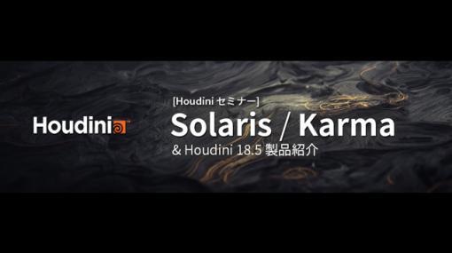 「Houdini Solaris/Karma」Zoomウェビナー開催(インディゾーン) - ニュース