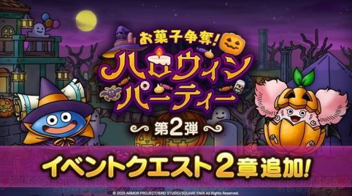 『ドラクエタクト』ハロウィンイベント第2弾開始! 新たな報酬も多数追加