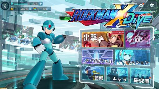 『ロックマンX DiVE』プレイレビュー。これぞまさに『ロックマンX』! 上田麗奈さん(リコ役)&橋本プロデューサーのコメントもあり