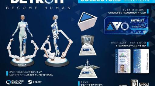 「Detroit: Become Human」PC(Steam)用コレクターズエディションが10月29日に発売!