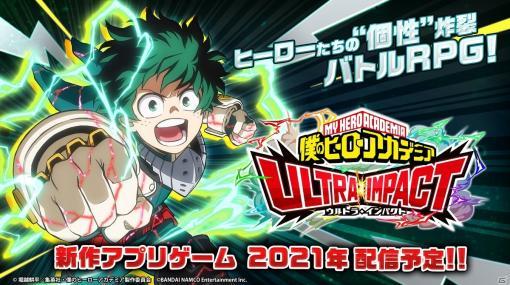 「僕のヒーローアカデミア ULTRA IMPACT」が2021年にリリース!トライアル版のテスター募集開始
