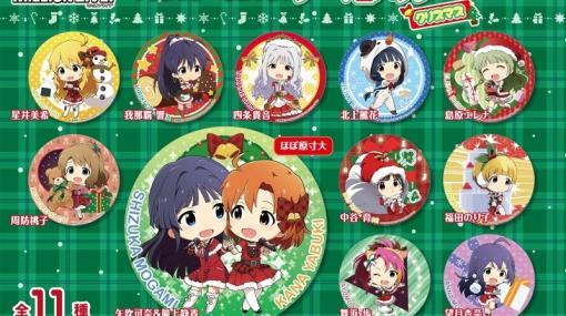 「アイドルマスター ミリオンライブ!」クリスマスをテーマにした缶バッジが12月にあみあみより発売!
