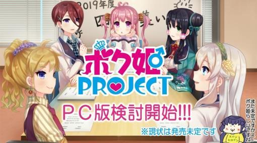 日本一ソフトウェア、「ボク姫PROJECT」のPC向け移植を検討―女装ゲームをより幅広い人々へ