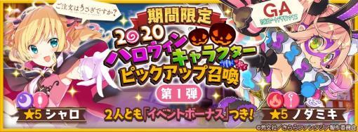 「きららファンタジア」シャロやノダミキが仮装姿で登場!ハロウィンキャラクターピックアップ召喚が10月27日より実施