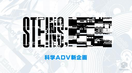 10周年を迎えた『STEINS;GATE』の新企画が発表。完全な作品名については今後発表予定