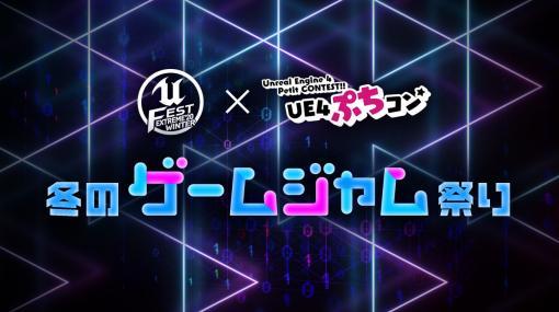 「UNREAL FEST×ぷちコン 冬のゲームジャム祭り!」イベント参加方法