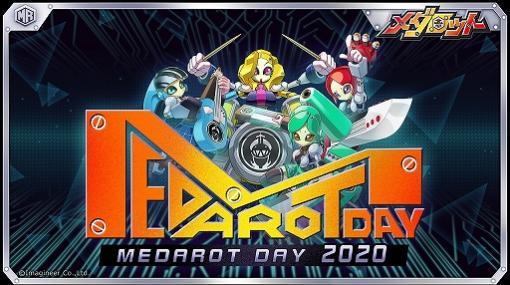 """「メダロット」シリーズ,配信ライブ""""MEDAROT DAY 2020""""のチケット販売が開始。開催内容や特典情報の公開も"""