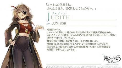 Switch用RPG「魔女の泉3 Re:Fine」の新キャラクタープロフィール&キャスト情報第3弾が公開。Amazonギフト券が当たるキャンペーンも実施