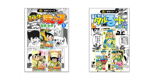 『ミスター味っ子』『まじかる☆タルるートくん』の合本版が1冊11円の破格に 全部買っても121円 - ねとらぼ
