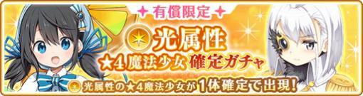 「マギアレコード」,有償限定の光属性★4魔法少女確定ガチャなどを10月30日より開催