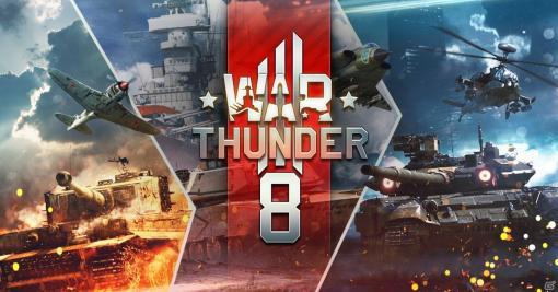 「War Thunder」全世界サービス開始8周年を記念したアニバーサリーイベントが開催!小林源文氏とのコラボも実施