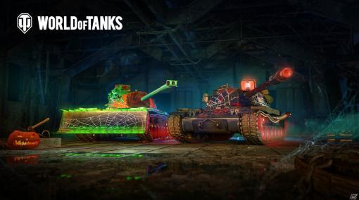 「World of Tanks Console」覚醒したモンスター車輌が使用可能なハロウィーン限定の「モンスター覚醒」モードが開幕!