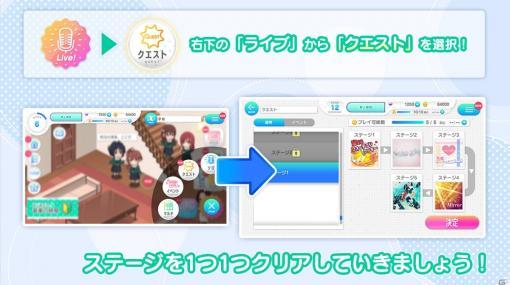 「22/7 音楽の時間」新機能「クエストライブ」「カードピース」が実装!ChouChouの初イベントを記念したキャンペーンも実施