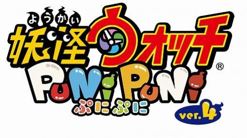 「妖怪ウォッチ ぷにぷに」,ヒカキンさんを含む動画クリエイターとのコラボが11月1日より開催