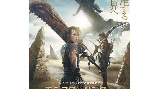 映画『モンスターハンター』日本公開日が2021年3月26日に決定! ディアブロス亜種の姿をとらえたポスタービジュアルも公開