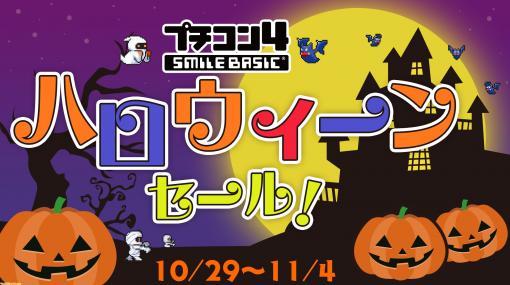 """『プチコン4 SmileBASIC』がお得に買える""""ハロウィーンセール""""が本日より開催。Switchでプログラミングの秋を満喫すべし"""