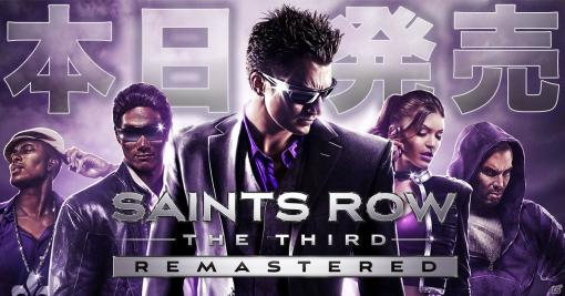 PS4「セインツロウ ザ・サード:リマスタード」が発売!犯罪都市「スティールポート」の頂点を目指せ