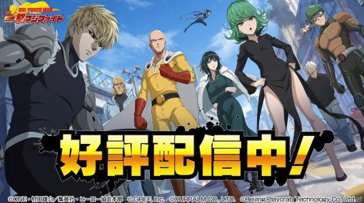 「ONE PUNCH MAN 一撃マジファイト」日本国内向けの配信がスタート!