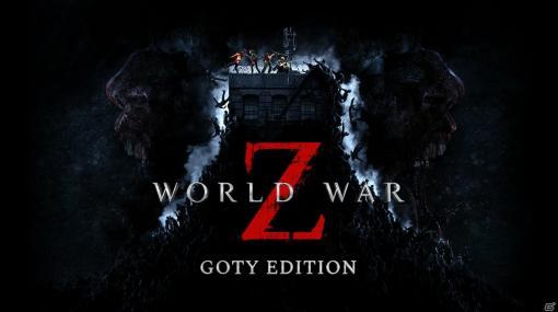 「WORLD WAR Z」ゲーム本編とシーズンパスがセットになったGOTY EDITIONが発売!DL版の価格改定も実施
