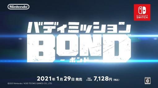 任天堂、カートゥーンスタイルアドベンチャー「バディミッション BOND」発表キャラデザに「ワンパンマン」の村田雄介氏を起用