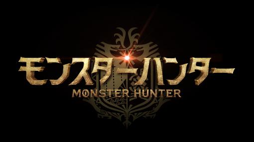 ハリウッド版『モンスターハンター』の日本公開日が2021年3月26日(金)に決定。同日に原作ゲームシリーズの最新作『モンスターハンターライズ』も発売