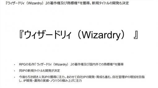ドリコムがRPG名作『ウィザードリィ(Wizardry)』における著作権および商標権の獲得を発表。ふたつの新規タイトルが開発中