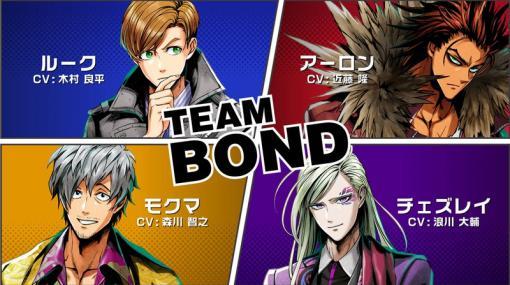『アイシールド21』『ワンパンマン』などの作画で知られる村田雄介氏がキャラクターデザインを務めるバディアドベンチャー『バディミッション BOND』発表