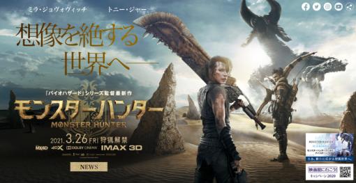 実写映画『モンスターハンター』日本公開日が2021年3月26日に決定!ポスタービジュアルも解禁、ディアブロス亜種の姿がお披露目!