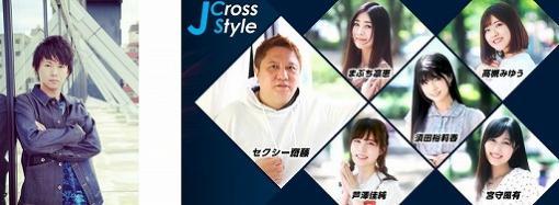 """「ファンキル」の今泉Pが11月1日の渋谷クロス FM""""J Cross Style""""にゲスト出演"""