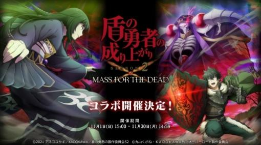 「MASS FOR THE DEAD」でTVアニメ・盾の勇者の成り上がり Season 2とのコラボが開催決定