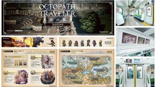 「OCTOPATH TRAVELER 大陸の覇者」,オリジナルアドトレインがJR山手線とOsaka Metro御堂筋線に登場
