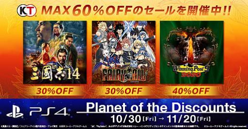 PS Storeセール「Planet of the Discounts」のコーエーテクモ参加タイトルが発表
