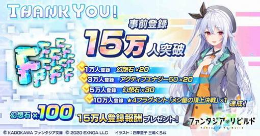「ファンタジア・リビルド」の事前登録数が15万人を突破。リナ=インバースのキャラクター紹介PVも公開