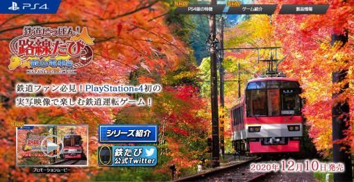 「鉄道にっぽん!路線たび 叡山電車編」,最新プロモーションムービーとプレイムービー公開