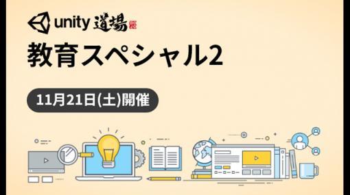 教育者向けUnity公式オンラインセミナー「Unity道場 教育スペシャル」2回目の開催が決定(ユニティ・テクノロジーズ・ジャパン) - ニュース