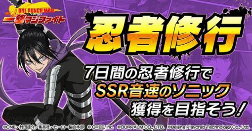 アプリ『ワンパンマン』SSR【音速のソニック】が手に入るキャンペーン開催中