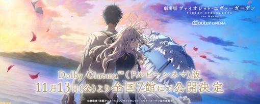 『劇場版 ヴァイオレット・エヴァーガーデン』日本の新作劇場用アニメ初のドルビーシネマ版が11月13日より上映決定