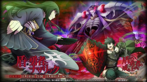 「MASS FOR THE DEAD」にてTVアニメ「盾の勇者の成り上がり Season 2」とのコラボが11月1日より開催!