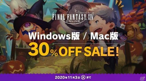 「ファイナルファンタジーXIV」PCダウンロード版が30%オフになるセールが実施!