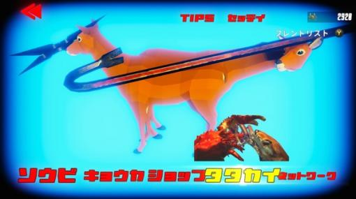 『カニノケンカ -Fight Crab-』にシカ参戦!―シカで甲殻類の頂点を目指せ(?)