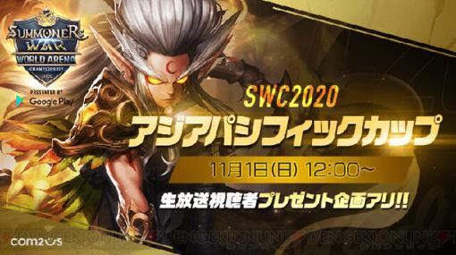 『サマナーズウォー』SWC2020開催。アジアを制する召喚士は誰?
